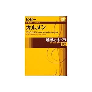 魅惑のオペラ 03 ビゼー:カルメンDVD+解説BOOK|roudoku