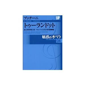魅惑のオペラ 04 プッチーニ:トゥーランドットDVD+解説BOOK|roudoku