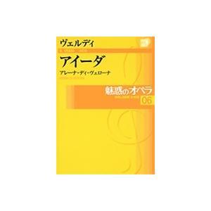 魅惑のオペラ 06ヴェルディ:アイーダDVD+解説BOOK|roudoku