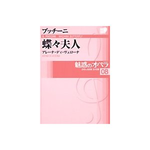 魅惑のオペラ 08プッチーニ:蝶々夫人DVD+解説BOOK|roudoku