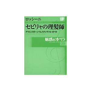 魅惑のオペラ 09ロッシーニ:セビリャの理髪師DVD+解説BOOK|roudoku