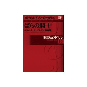 魅惑のオペラ 10リヒャルト・シュトラウス:ばらの騎士DVD+解説BOOK|roudoku