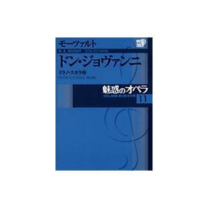 魅惑のオペラ 11モーツァルト:ドン・ジョヴァンニDVD+解説BOOK|roudoku