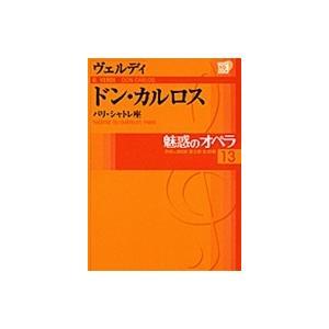 魅惑のオペラ 13ヴェルディ:ドン・カルロスDVD+解説BOOK|roudoku
