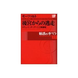 魅惑のオペラ 17モーツァルト:後宮からの逃走DVD+解説BOOK|roudoku