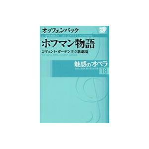 魅惑のオペラ 18オッフェンバック:ホフマン物語DVD+解説BOOK|roudoku