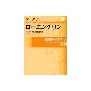 魅惑のオペラ 20ワーグナー:ローエングリンDVD+解説BOOK|roudoku