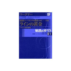 魅惑のオペラ  特別版 ワーグナー:ニーベルングの指環第1巻――序夜 ラインの黄金DVD+解説BOOK|roudoku