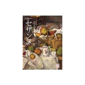 DVD美術館 5セザンヌ〜NHK巨匠たちの肖像〜|roudoku
