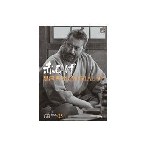 黒澤明MEMORIAL10 5:赤ひげDVD+BOOK|roudoku