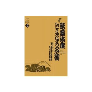 歌舞伎座さよなら公演 16か月全記録 第1巻壽初春大歌舞伎/二月大歌舞伎DVD12枚+BOOK roudoku