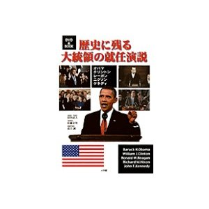 歴史に残る大統領の就任演説オバマ・クリントン・レーガン・ニクソン・ケネディDVD+BOOK|roudoku