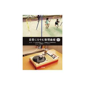 日常にひそむ数理曲線 DVD+BOOK roudoku