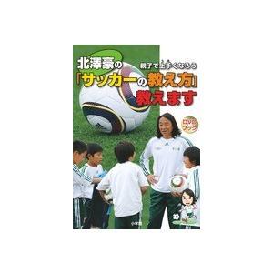 北澤豪の「サッカーの教え方」教えますDVD+BOOK roudoku