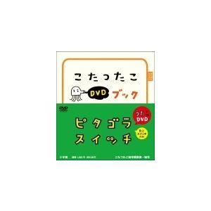 ピタゴラスイッチ こたつたこDVDブック|roudoku