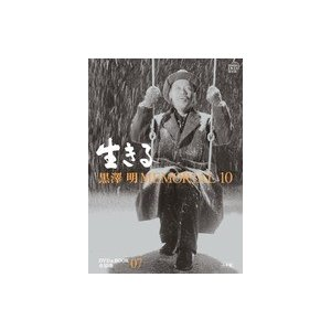 黒澤明MEMORIAL10 7:生きるDVD+BOOK|roudoku