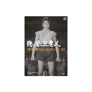 黒澤明MEMORIAL10 8:隠し砦の三悪人DVD+BOOK|roudoku