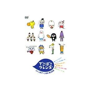 でこぼこフレンズ「しっぽプー」ほか〔DVD〕|roudoku