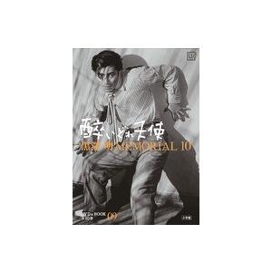 黒澤明MEMORIAL10 9:酔いどれ天使DVD+BOOK|roudoku