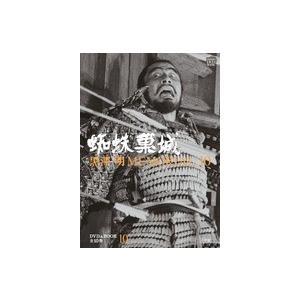 黒澤明MEMORIAL10 10:蜘蛛巣城DVD+BOOK