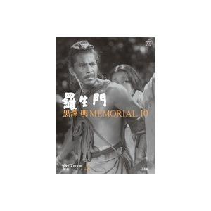 黒澤明MEMORIAL10 別巻+2「羅生門」|roudoku