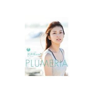 武井咲写真集『PLUMERIA』 DVD付...