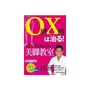 O脚X脚は治る!GETTAMAN式美脚教室 DVD付き|roudoku