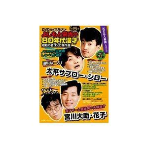 昭和の名コンビ傑作選 5 太平サブロー・シロー/宮川大助・花子