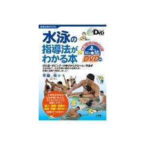 水泳の指導法がわかる本 roudoku
