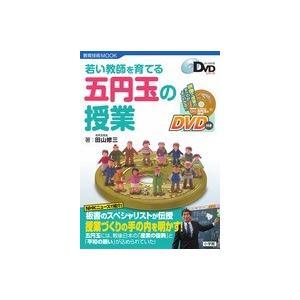 若い教師を育てる五円玉の授業|roudoku