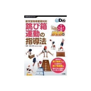 新学習指導要領対応 跳び箱運動の指導法|roudoku