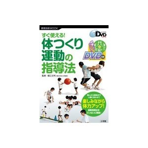体つくり運動の指導法が学年別にわかる本 roudoku