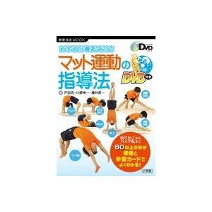 新学習指導要領対応 マット運動の指導法|roudoku