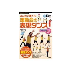 みんなで踊ろう!運動会の表現ダンス|roudoku