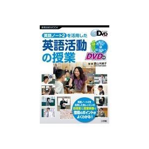 英語ノート2を活用した 英語活動の授業|roudoku