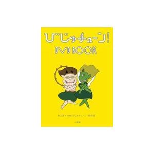 びじゅチューン!DVD BOOK roudoku