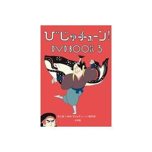 びじゅチューン!DVD BOOK 3 roudoku