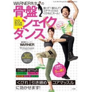 WARNER先生の骨盤シェイクダンス DVD BOOK 55分映像|roudoku
