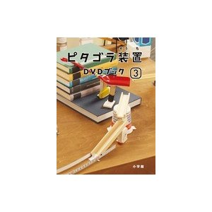 ピタゴラ装置DVDブック 3 roudoku
