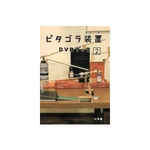 ピタゴラ装置DVDブック 2 roudoku