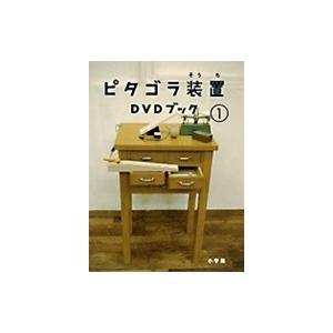 ピタゴラ装置DVDブック 1 roudoku