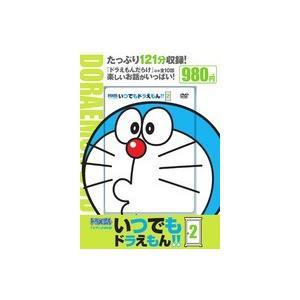 TVアニメDVDシリーズ いつでもドラえもん!! 2  価格本体980円+税発売日2018/3/23...