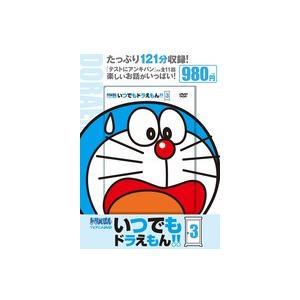 """""""TVアニメDVDシリーズ いつでもドラえもん!! 3 """" 価格本体980円+税発売日2018/7/..."""