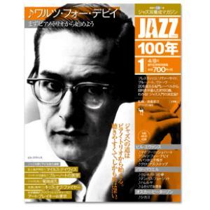小学館JAZZ100年第1巻♪ワルツ・フォー・デビイ roudoku