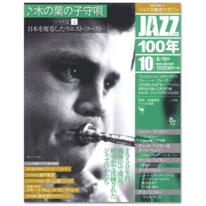 小学館JAZZ100年第10巻♪木の葉の子守唄 roudoku