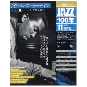 小学館JAZZ100年第11巻 ♪クール・ストラッティン roudoku
