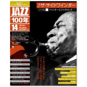 小学館JAZZ100年第14巻♪ザ・サイドワインダー roudoku