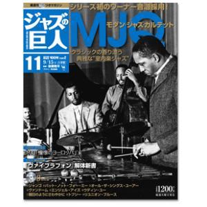 小学館 ジャズの巨人 第11号 MJQ モダン・ジャズ・カルテット roudoku