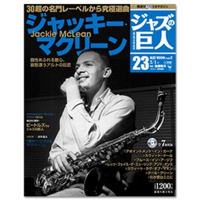 jazzの巨人 23号 2016年2月16日発売 ジャッキー・マクリーン 個性あふれる歌心、哀愁漂う...