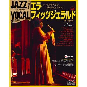 ジャズヴォーカルコレクション 10号 エラ・フィッツジェラルド vol 2|roudoku